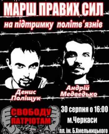 В Черкасах відбудеться «Марш Патріотів» з вимогою визволення політв'язнів