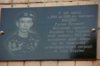 Меморіальну дошку загиблому в АТО Герою відкрили в Монастирищенській школі