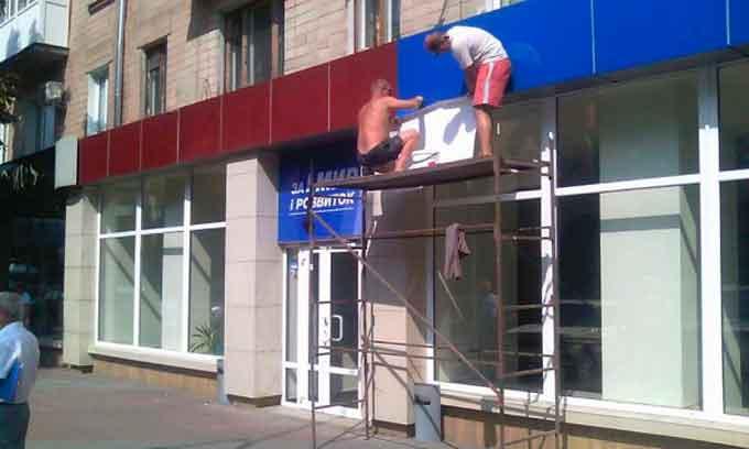 Соратники Януковича-Тулуба в Черкасах облаштовують новий офіс (фото)