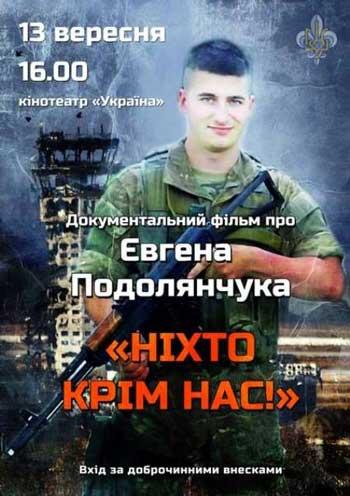 Містян запрошують на фільм про загиблого черкаського «кіборга»