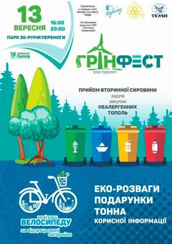 На екологічному фестивалі непотребу даруватимуть друге життя