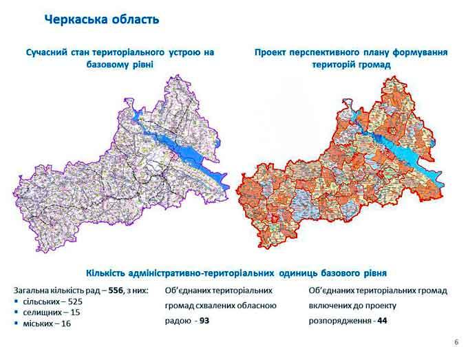 Черкаській області Уряд затвердив перспективний план формування територій громад