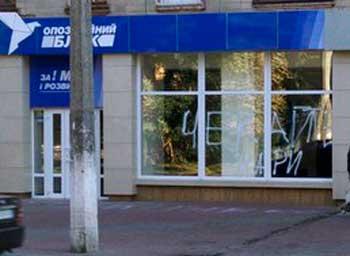 Вікна офісу