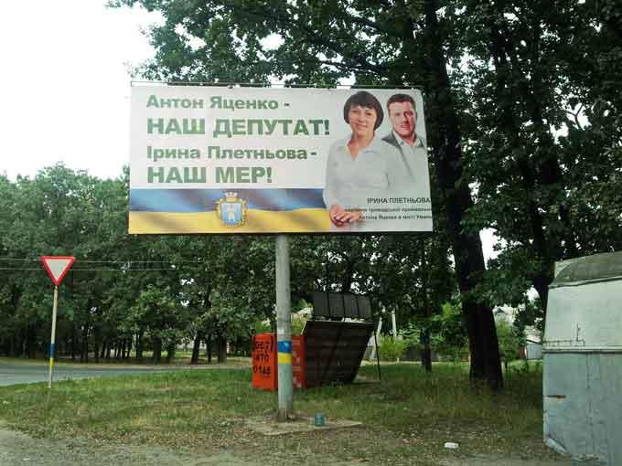 Незаконну агітацію розпочали на Черкащині нардеп Антон Яценко та лідер Аграрної партії Віталій Скоцик (відео)