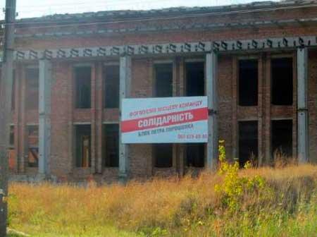 Блок Порошенка у Шполі рекламують на руїнах