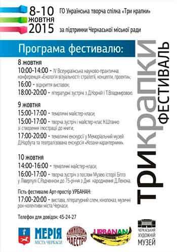 На початку жовтня у Черкасах пройде Мистецький фестиваль «Три крапки»