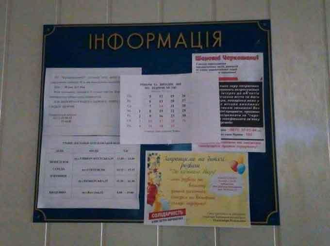 Листівку з елементами агітації розмістили на комунальному підприємстві в Черкасах