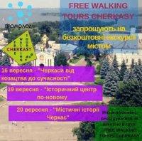 Молодь запрошує на безкоштовні екскурсії історичними та містичними Черкасами
