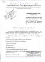"""У Черкасах знову з'явиться """"януковський антимайдан"""" (документ)"""