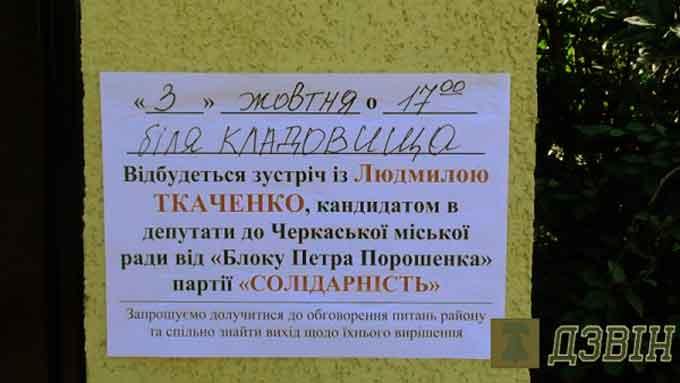 Провладна кандидат в депутати в Черкасах зустрічається з виборцями біля цвинтаря (фото)