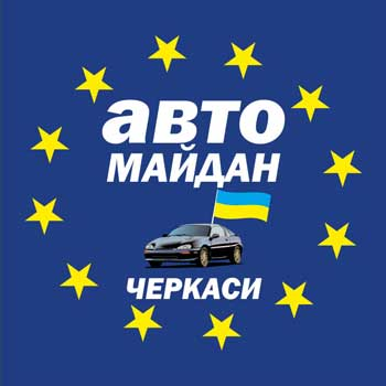Офіційна заява ГО «Автомайдан-Черкаси» із приводу участі у виборах