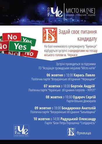 Черкасців запрошують на публічне спілкування з кандидатами в мери (анонс)