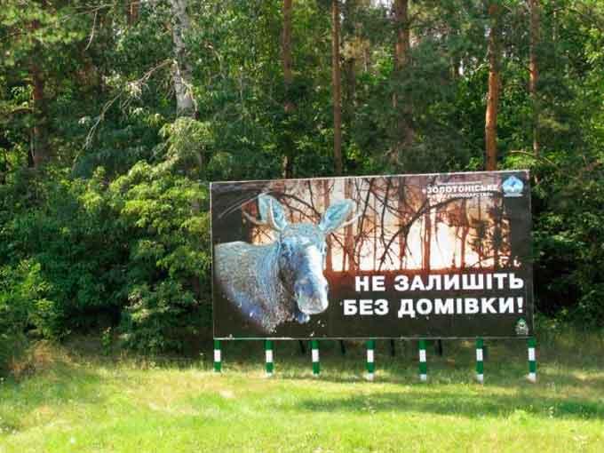 Півтори тисячі кілометрів мінсмуг захищають золотоніські ліси від пожеж