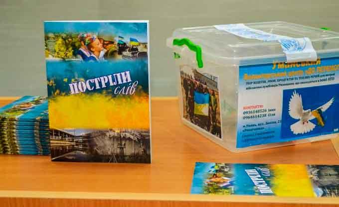 На Уманщині презентували книгу «Постріли слів», присвячену подіям Майдану та Сходу України