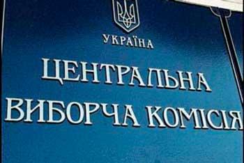 Перші номери партійних списків до Черкаської обласної ради (прізвища)