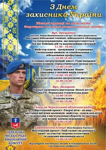 Як у Черкасах відзначатимуть День захисника України (перелік заходів)