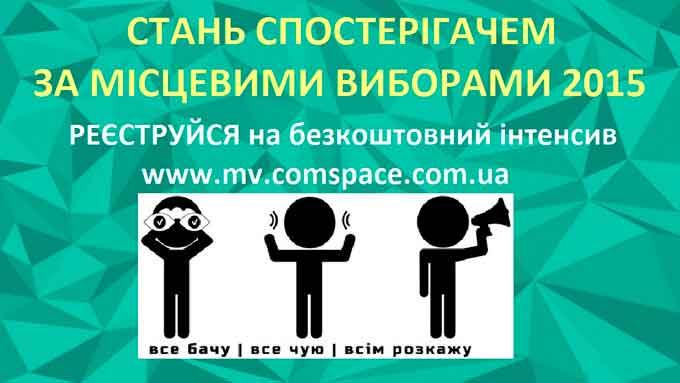 Відкрито реєстрацію на безкоштовне навчання спостерігачів за місцевими виборами