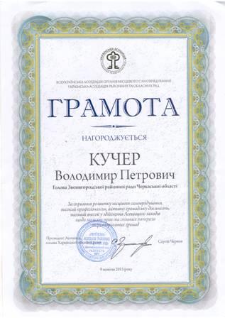 Голову Звенигородської РДА нагородили
