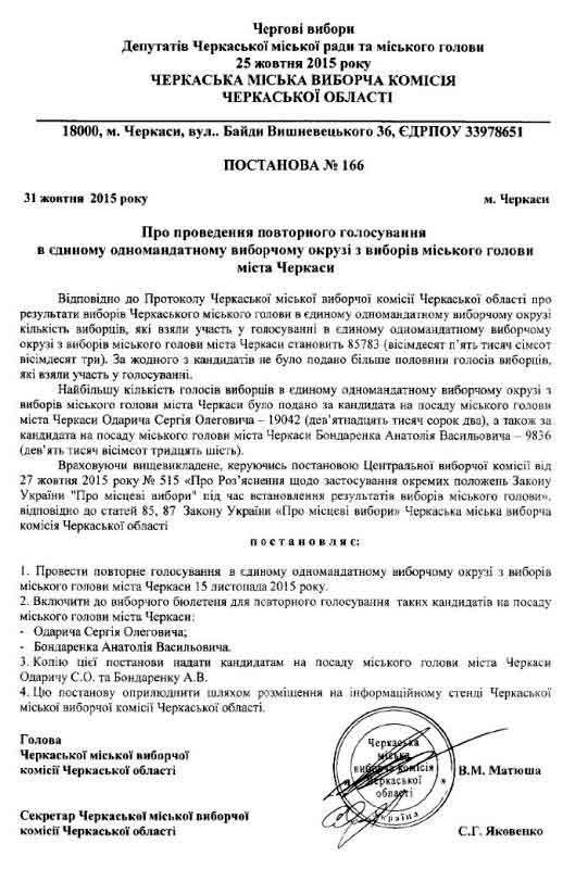 Другий тур виборів міського голови в Черкасах відбудеться 15 листопада