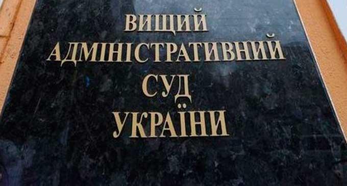 """Вищий адмінсуд визнав Черкащину """"проблемною"""" і відмінив результати виборів?"""