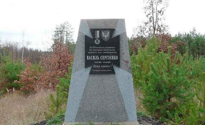 На Корсунщині відновили пам'ятник закатованому журналісту