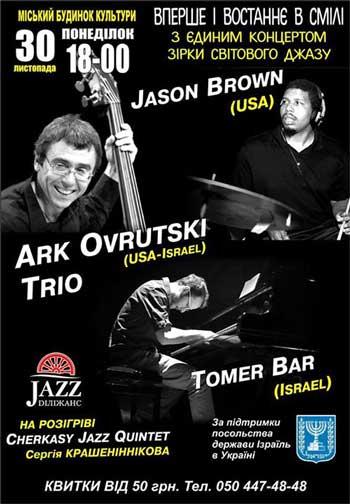 У Смілі виступлять зірки джазу зі світовим ім'ям