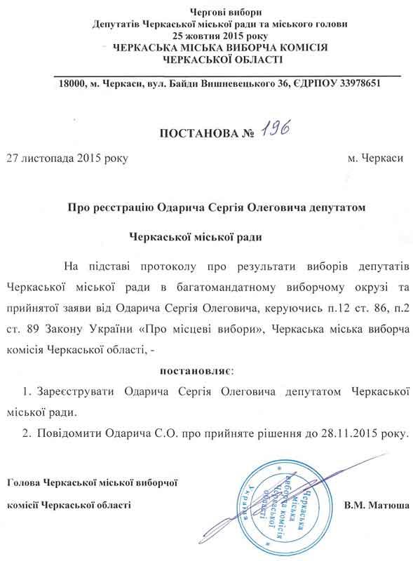 Одарич таки став депутатом Черкаської міської ради (документ)