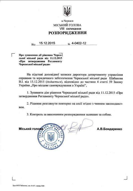Бондаренко ветував скандальне рішення міськради (документ)