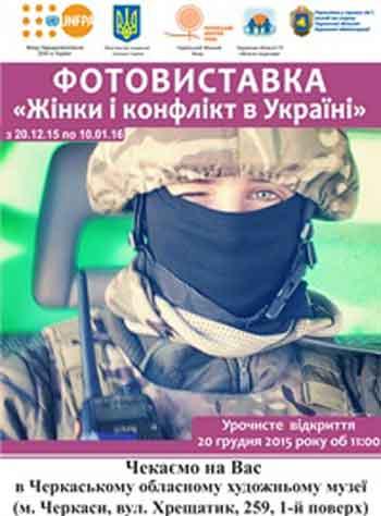 Незабаром у Черкасах стартує фотовиставка «Жінки і конфлікт в Україні»