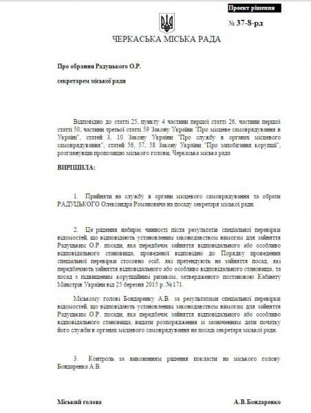 Завтра Радуцького оберуть секретарем міськради? (документ)