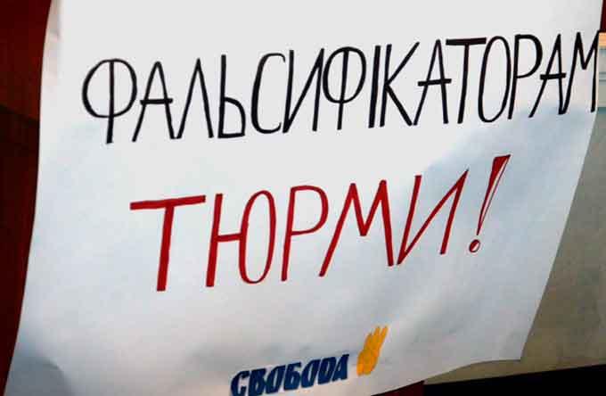 Комісія розслідуватиме фальсифікацію виборів до Черкаської обласної ради