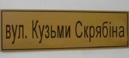 Одну з вулиць Черкас пропонують перейменувати на честь Скрябіна