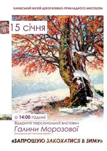 У п'ятницю в Каневі відкриється виставка Галини Морозової