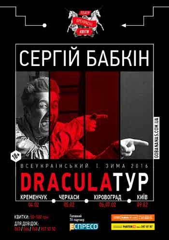 В Черкассах покажут спектакль Dracula с Бабкиным в главной роли