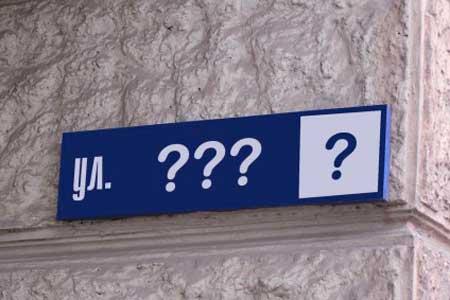 У Каневі перейменували п'ять вулиць та провулків (текст рішення)