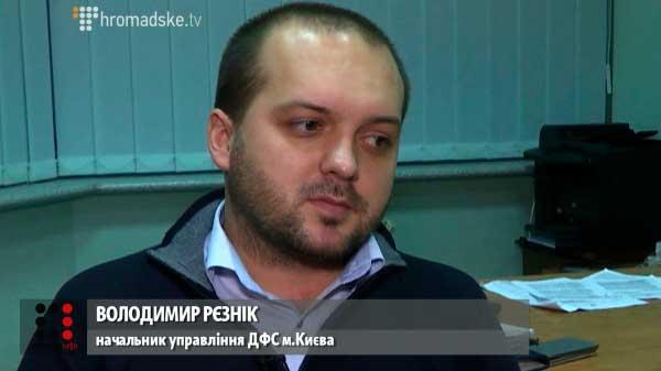 Володимир Рєзнік, начальник управління главку ДФС м.Києва