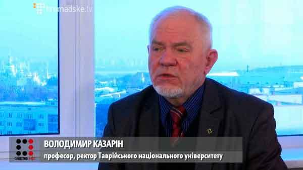 Володимир Казарін, ректор Таврійського національного університету