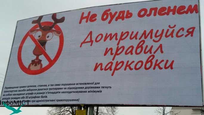 Не будь оленем, дотримуйся правил парковки, - черкаська поліція (фотофакт)