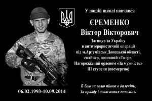 В Смілі відкрили меморіальну дошку бійцю АТО Віктору Єременку