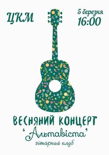 Канівський гітарний клуб організовує концерт