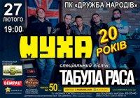 На юбилейном концерте группы «Муха» выступит «Табула Раса»
