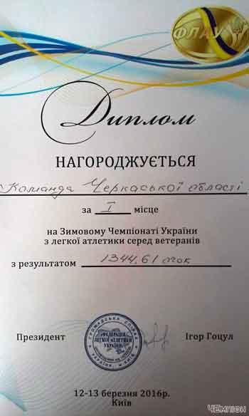 Легкоатлети-ветерани Черкащини на зимовому чемпіонаті України здобули перше загальнокомандне місце
