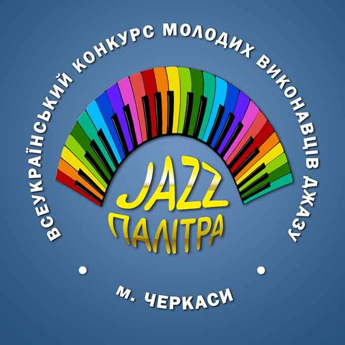 В Черкасах проведуть Всеукраїнський конкурс молодих виконавців джазу «Джаз-Палітра»