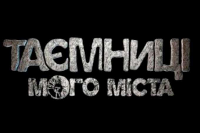 У Черкасах презентують фільм про міфи та легенди Черкащини