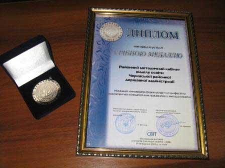Освітяни Черкаського району здобули нагороду на міжнародній виставці