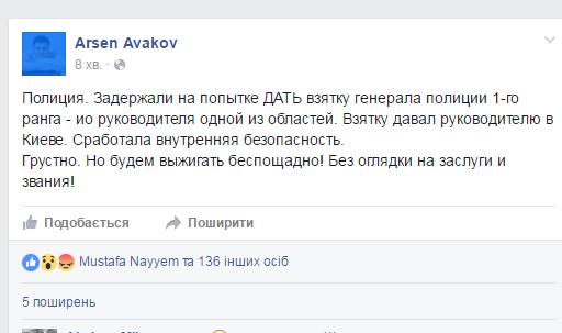 """Аваков прокоментував хабар Пустовара: """"будем выжигать беспощадно"""""""