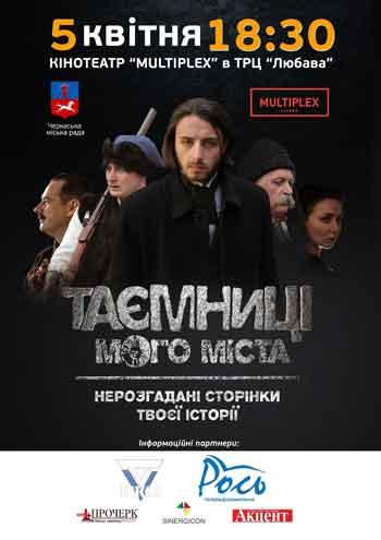 5 квітня у Черкасах відбудеться презентація Всеукраїнського соціального проекту «Таємниці мого міста»