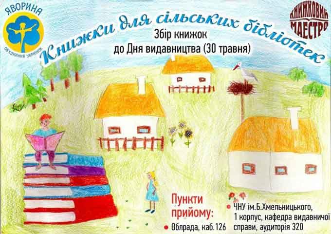 Черкащан просять врятувати сільські бібліотеки від краху