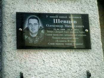 На Тальнівщині відкрили меморіальну дошку полеглому АТОвцю