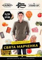Сольний стендап Свята Марченко